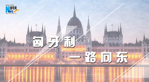 【國家館】匈牙利:一路向東