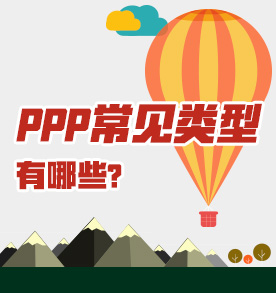 PPP常見類型有哪些?