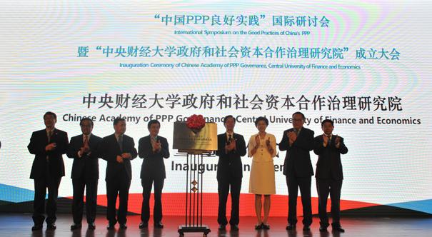 中國PPP良好實踐國際研討會在京舉行