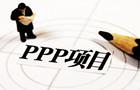 雲南徵集PPP示范項目典型案例
